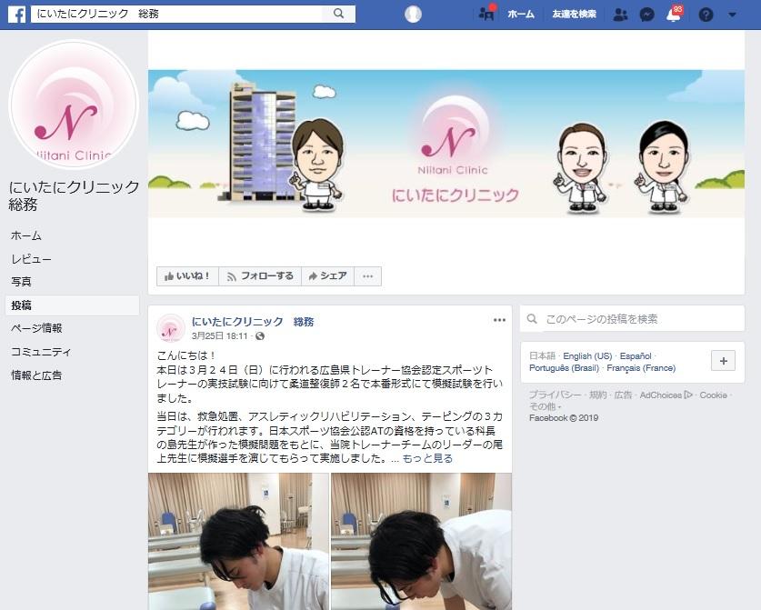 総務 Facebookホーム画像