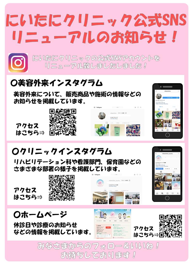 院内SNSお知らせポスター