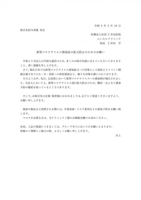 2019.03.09当法人からのお願い(新型コロナウイルス感染症拡大防止)