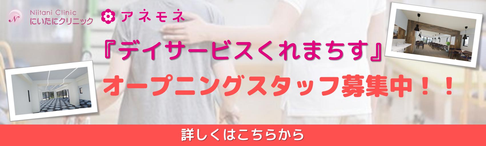 『デイサービスくれまちす』オープニングスタッフ募集中!